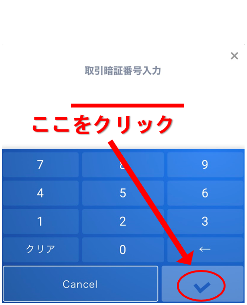取引暗証番号の入力画面