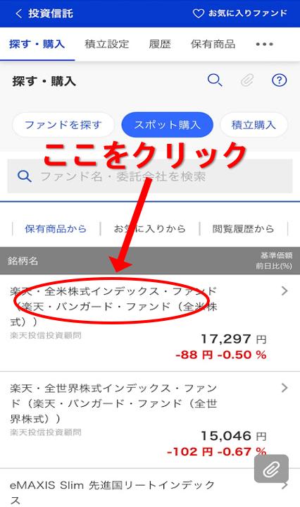 スポット購入銘柄選択画面