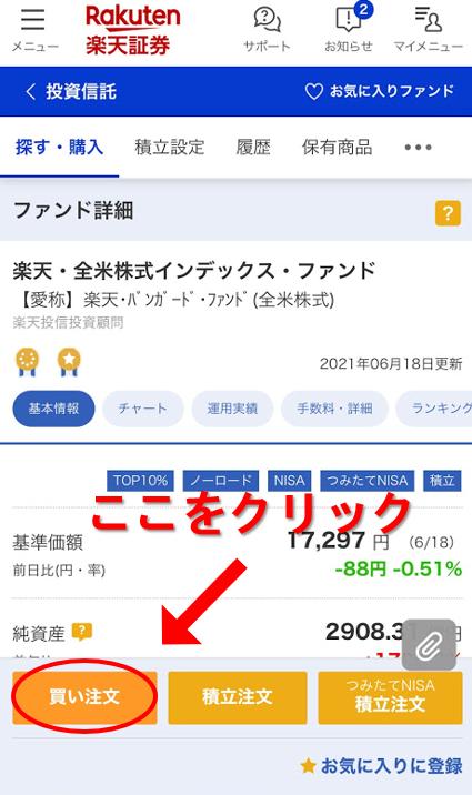 ファンド詳細・注文画面