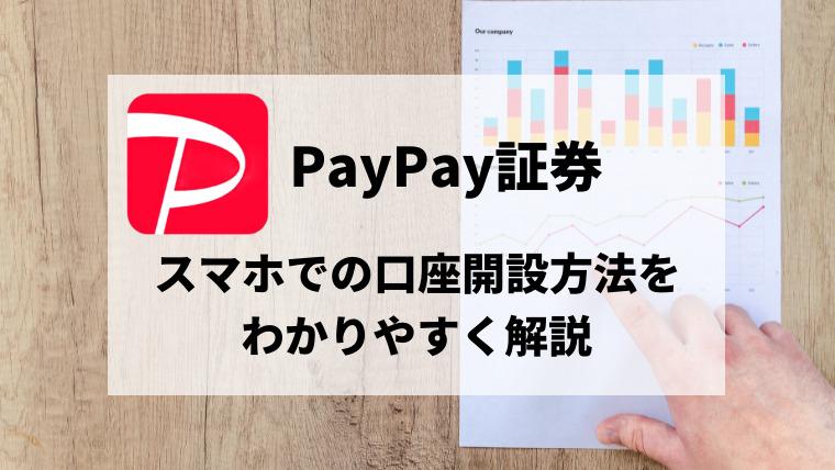 PayPay証券 口座開設方法