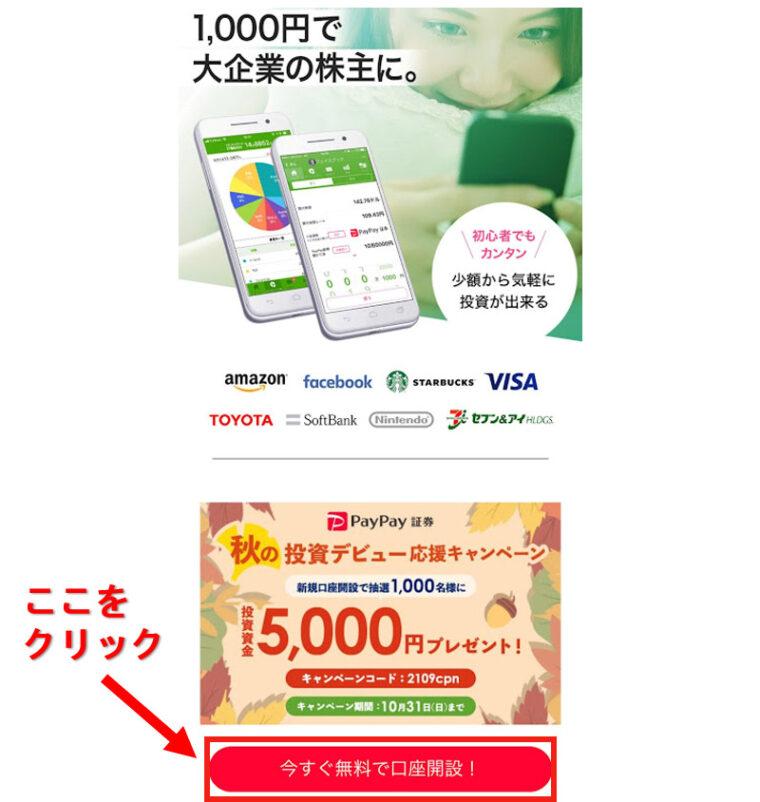 PayPay証券 公式サイト